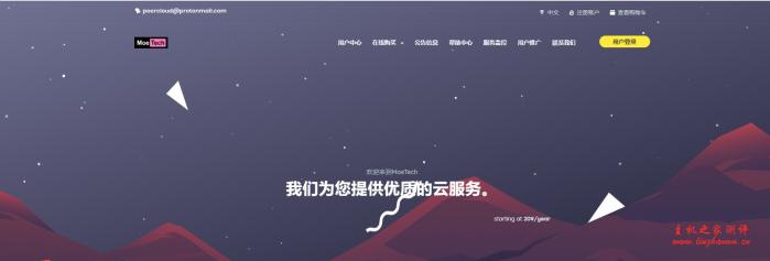 MoeCloud:七夕特别活动,英国CN2 GIA,圣何塞CN2 GIA-艾博网