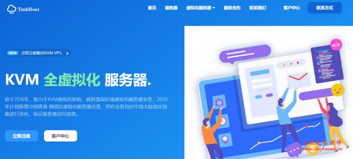 tmhhost:台湾服务器,原生IP,950元/月,e3-1230v2/16g内存/120gSSD+1T Sata-国外主机测评