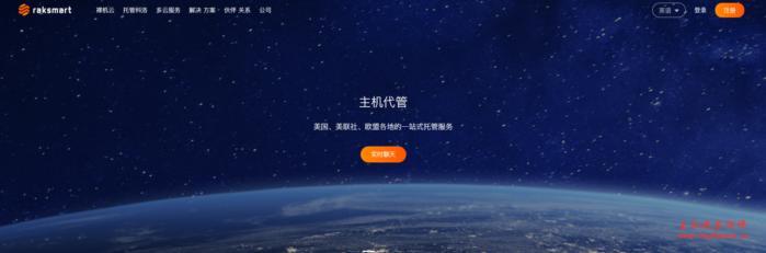 RAKsmart:美国/香港/日本VPS每月1.99美元起,G口不限流量服务器月付199美元起-国外主机测评
