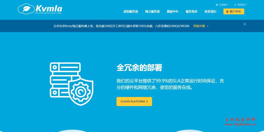 KVMLA独立服务器八五折,日本/新加坡服务器月付765元起,充500送100元-国外主机测评
