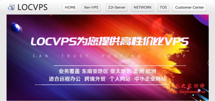 locvps:香港 cn2 vps(葵湾机房),8折优惠,支持Windows系统,45元起-2G内存/2核/40g硬盘/150g流量-艾博网
