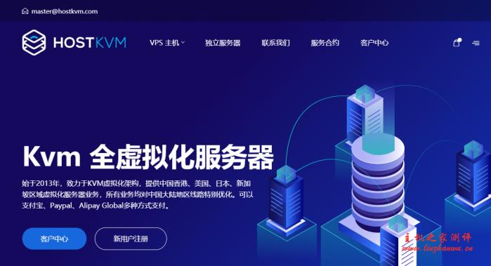 HostKvm全场8折:韩国/香港CN2机房VPS月付7.6美元起-艾博网