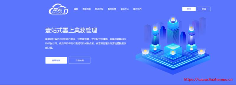 #优惠#岚云:香港安迅/沙田CN2直连,75折起,1核/1G/30G SSD/1Mbps/月付29-艾博网
