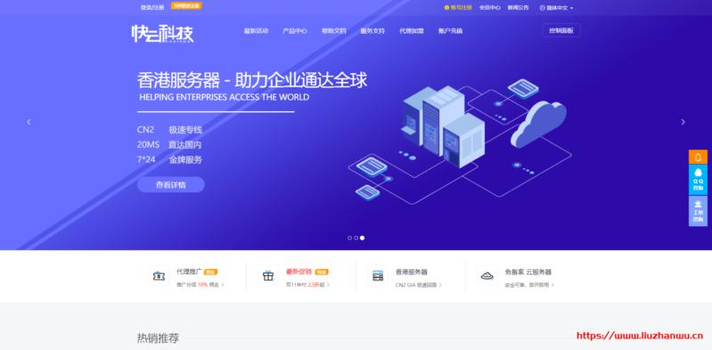 快云:27元/月/1GB内存/50GB SSD空间/500GB流量/20Mbps端口/KVM/香港CN2 GIA-国外主机测评