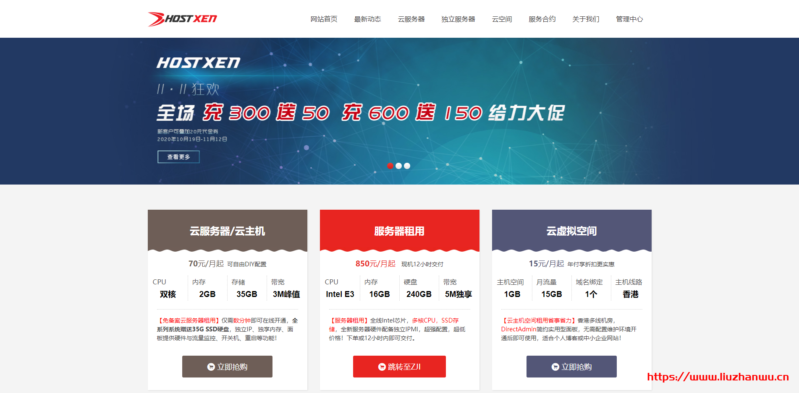 HostXen双十一充300送50,充600送150,日本/香港2G套餐70元起,新客户再送代金券-艾博网