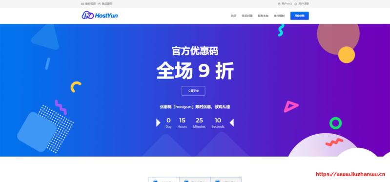 HostYun全场9折,韩国VPS八折月付12元起,充111元送20元-艾博网