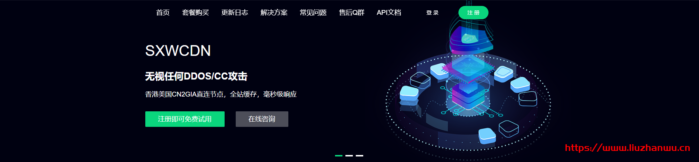 SXWCDN:无视DDOS/CC攻击,免备案,全行业接入,香港美国CN2GIA直连,国内BGP在内的海量节点-艾博网