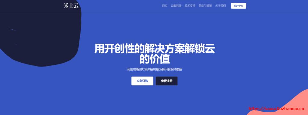 #12.12#米上云:香港CN2高防VPS上架 月付36元起-国外主机测评