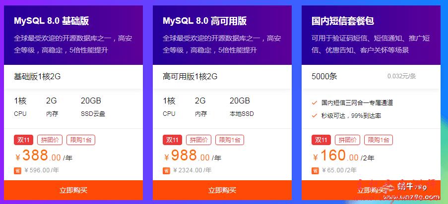 2019阿里云双11活动:云服务器86元/年,2核4G内存、3M带宽、799元/3年-国外主机测评