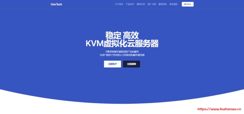 onetechcloud:高速VPS新春8折优惠,可选香港cn2、美国cn2(cera、安畅)-国外主机测评
