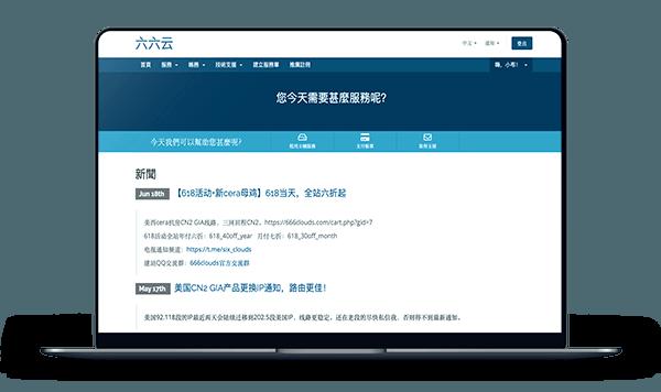六六云:联通CUVIP线路 带宽1G上行 月付32元-国外主机测评