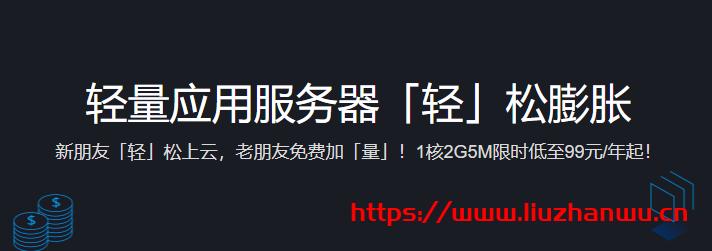 腾讯云:境外免备案轻量应用服务器低至288元/年864元/3年起-国外主机测评