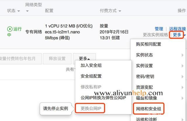 阿里云服务器ECS更换公网IP地址的方法教程-国外主机测评