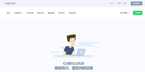 #618#CUBECLOUD:香港GIA+CUVIP、美国三网GIA,大带宽,全场88折优惠-国外主机测评
