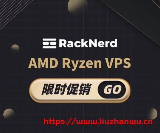 #便宜#RackNerd:1核 AMD/1G DDR4/24G NVMe SSD/2.5T/1Gbps/圣何塞&纽约/年付$18.88-国外主机测评
